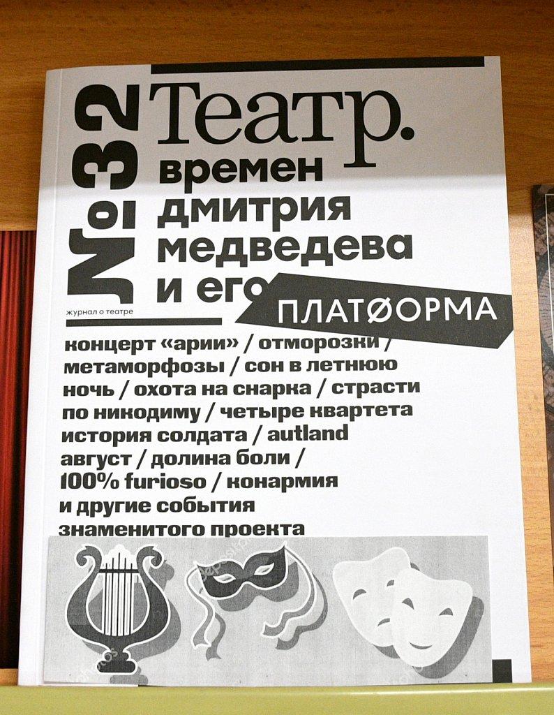 12.12.2018 / 13.01.2019 Журнальная выставка «Театр нашего времени»