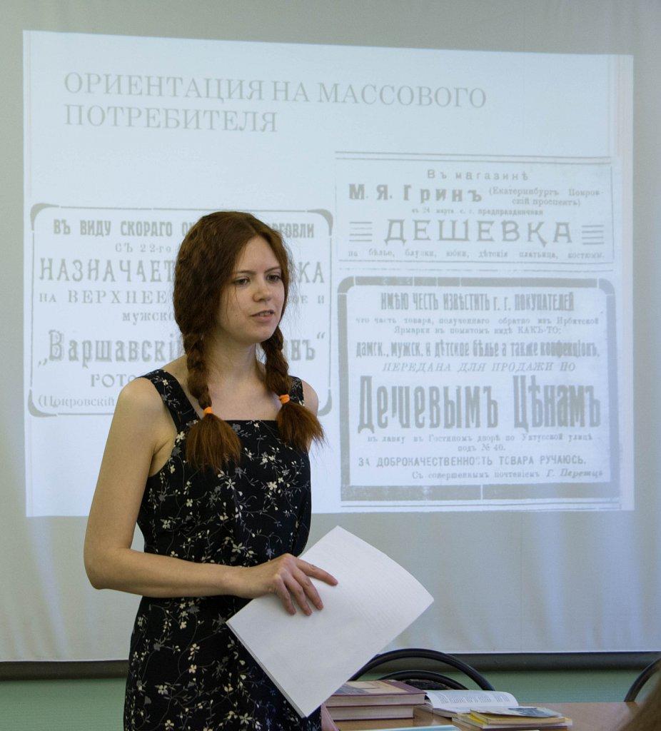 18.04.2018 Семинар «Екатеринбург торговый. Мода»