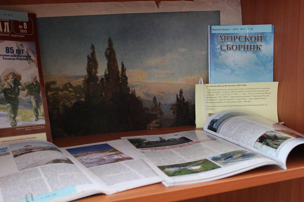 4.03 / 28.05.2019 Выставка «Севастополь: история, легенды, предания»