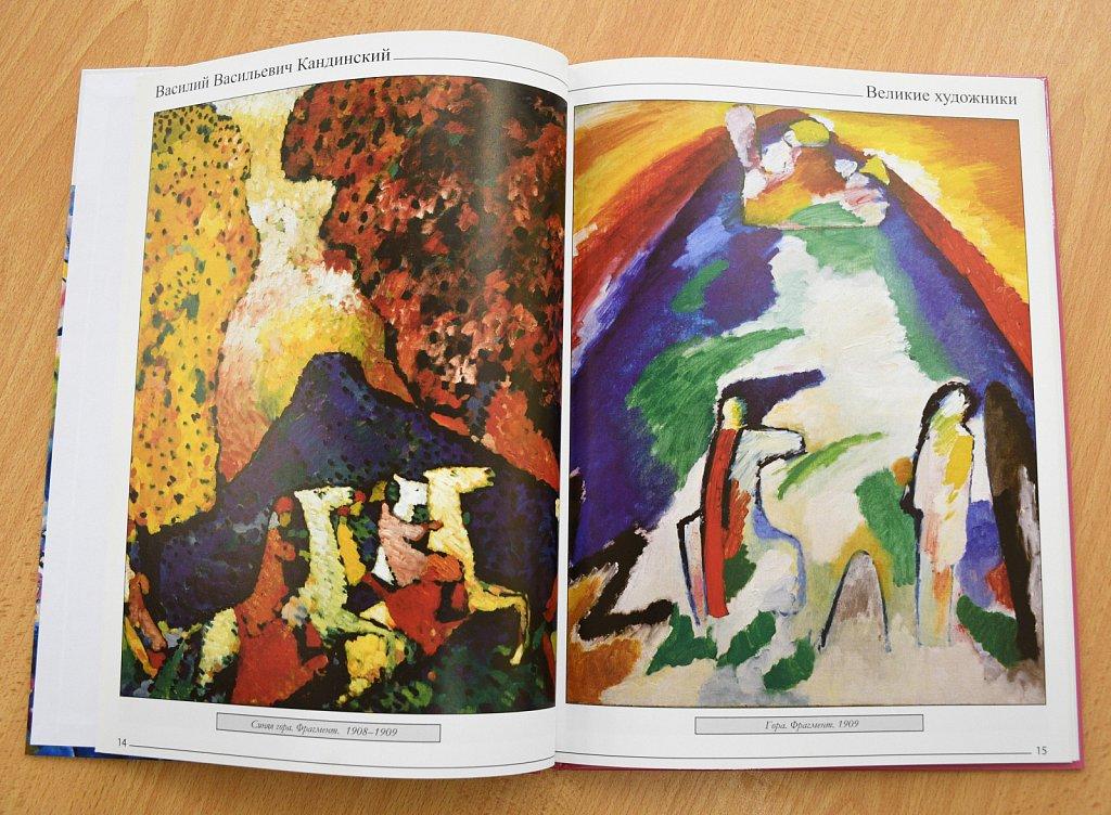 1.04 / 30.04.2019 Книжная выставка «Кандинский: две культуры» / «Kandinsky: zwei Kulturen»
