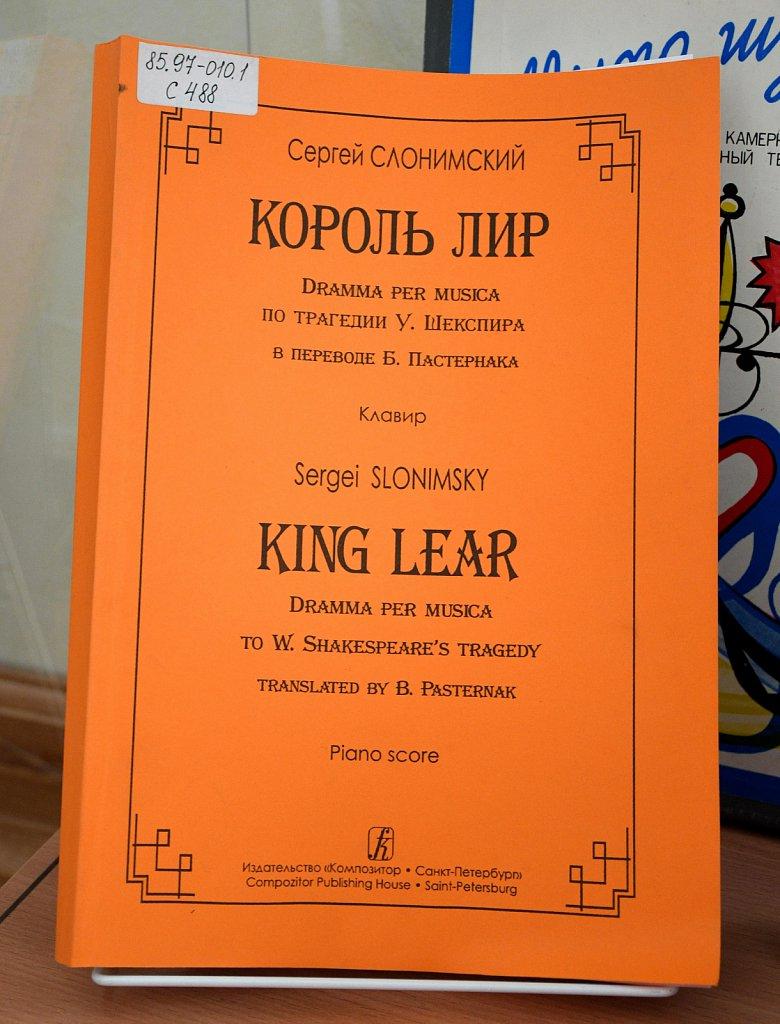 1.04 / 30.04.2019 Выставка «Шекспир и музыка»