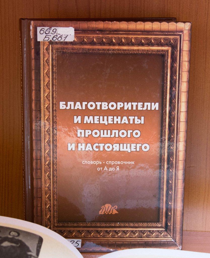 15.04 / 4.06.2018 Книжная выставка «Великодушие – истинное богатство»