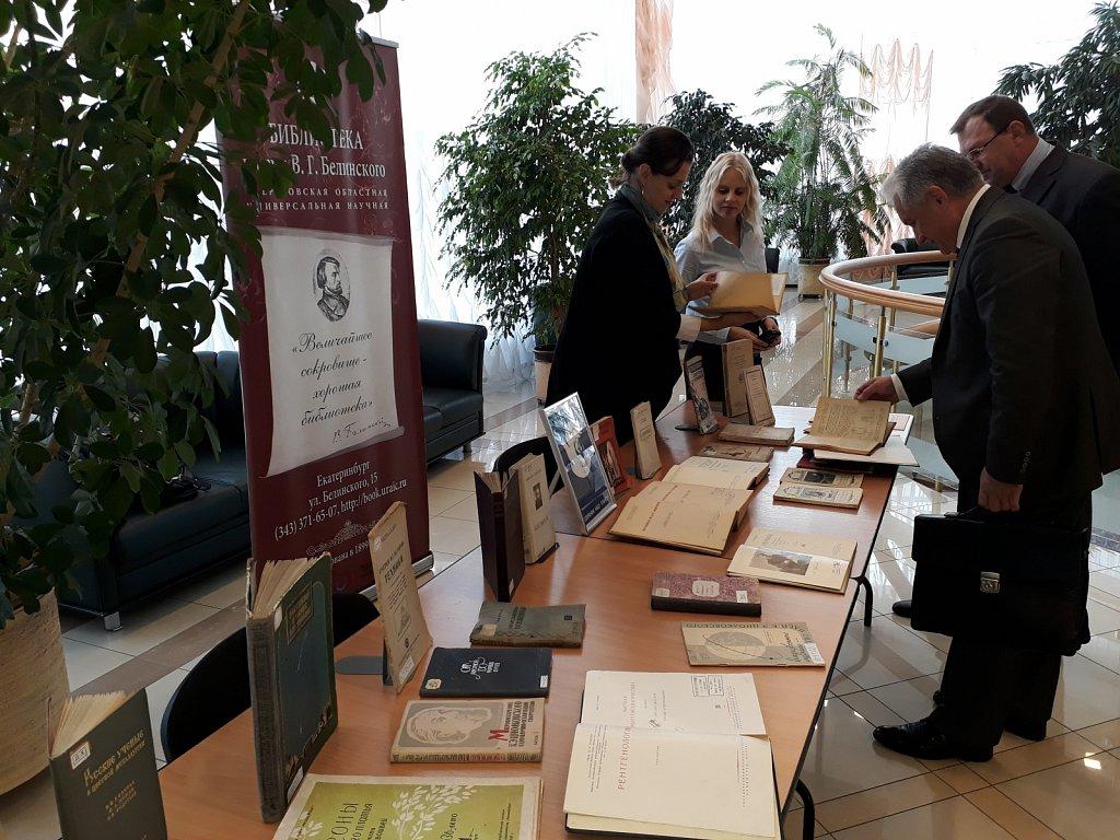 6.10.2017 День чтения в Правительстве Свердловской области