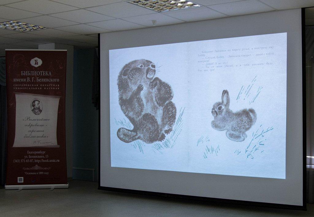 30.05.2017 Мастер-класс по мотивам анималистики в книжной иллюстрации