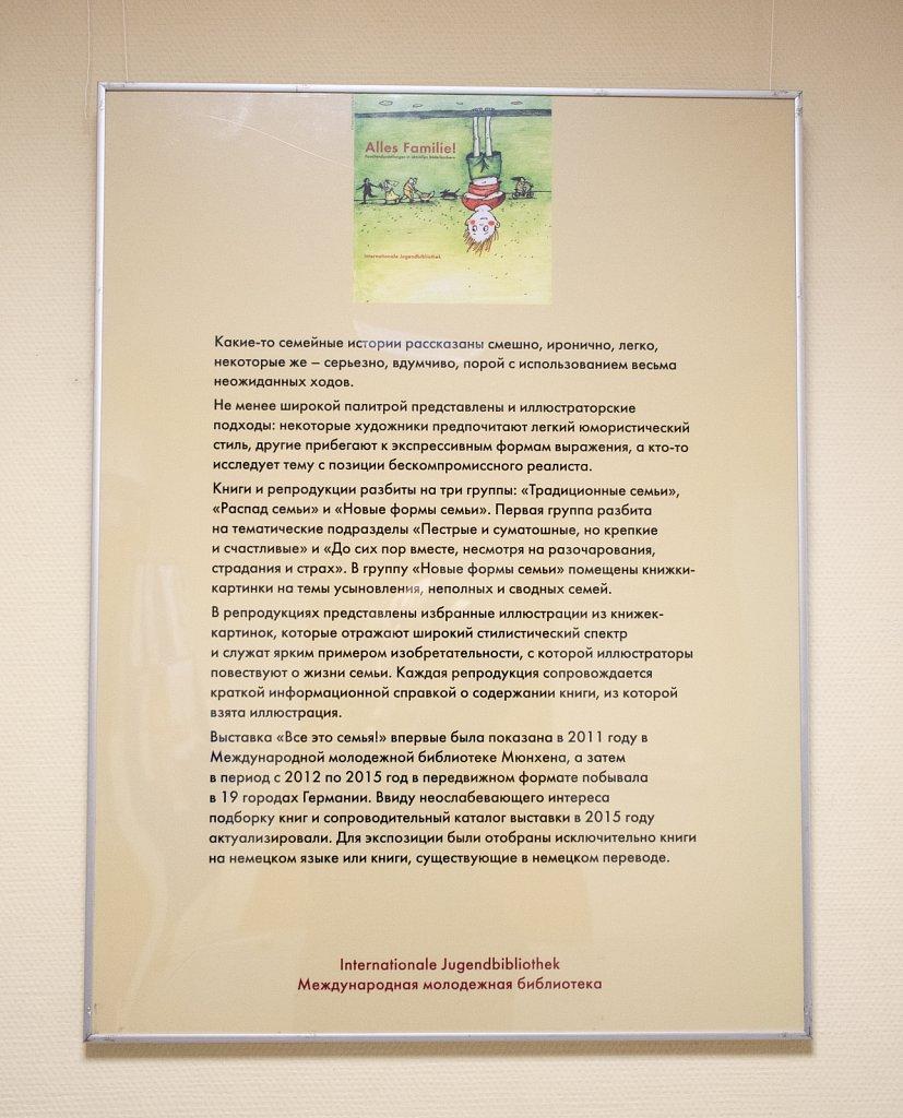 1.07 / 31.07.2019 Книжно-иллюстративная выставка «Всё это семья!»