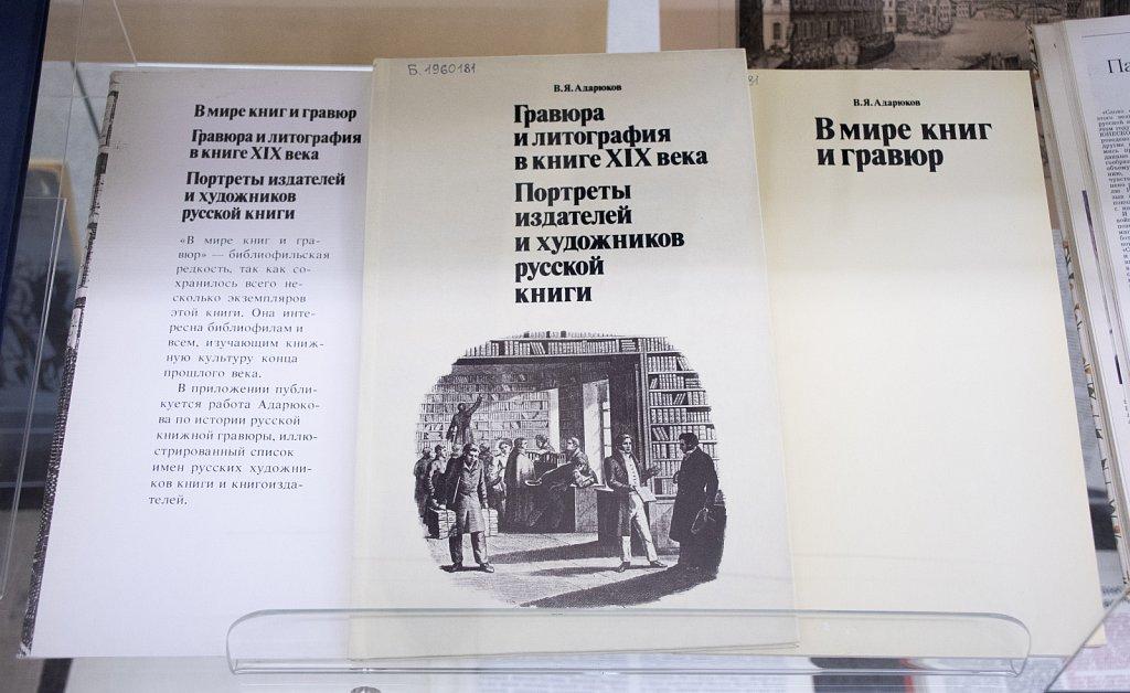 6.09 / 13.10.2019 Выставка «Искусство книжной графики»