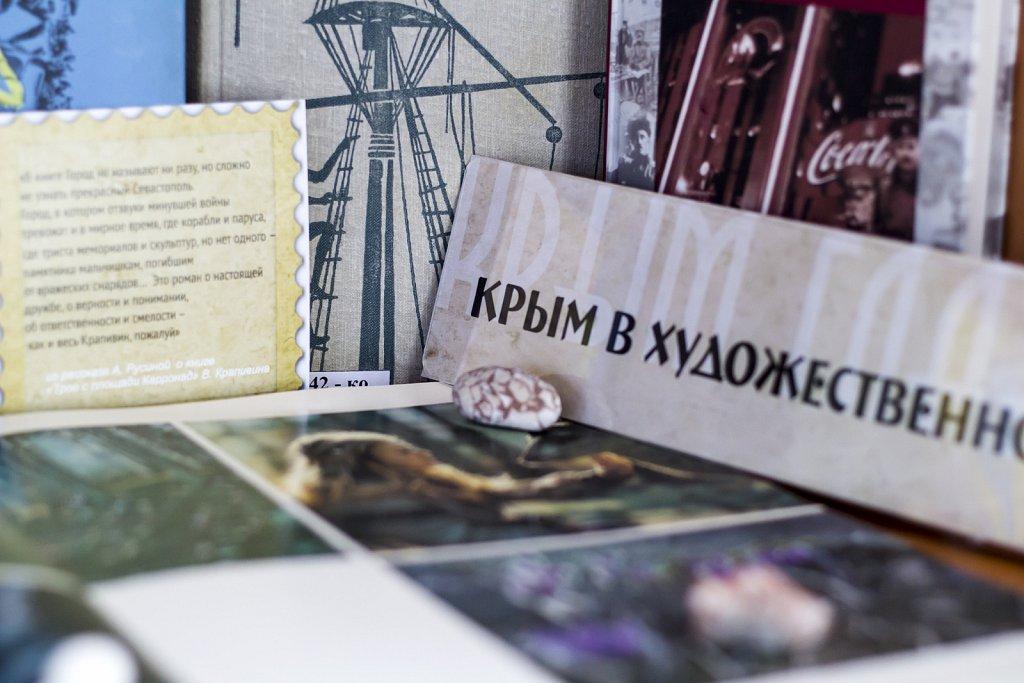 4.03 / 6.04.2020 Книжно-мультимедийная выставка «Крым глазами библиотекарей»