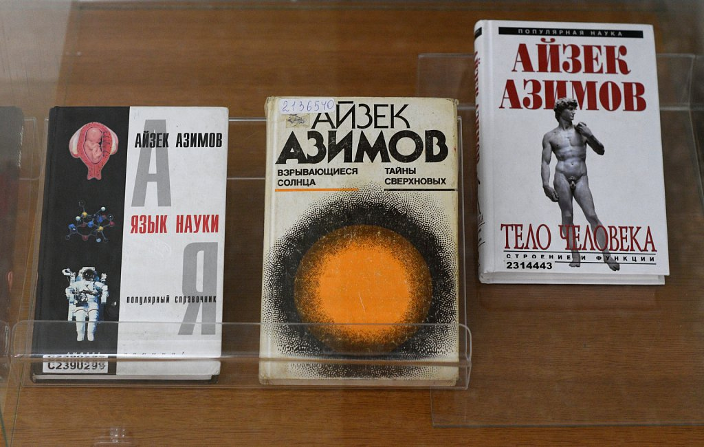 14.07 / 30.09.2020 Выставка «Американец из Смоленска. Айзек Азимов – человек, написавший 400 книг»