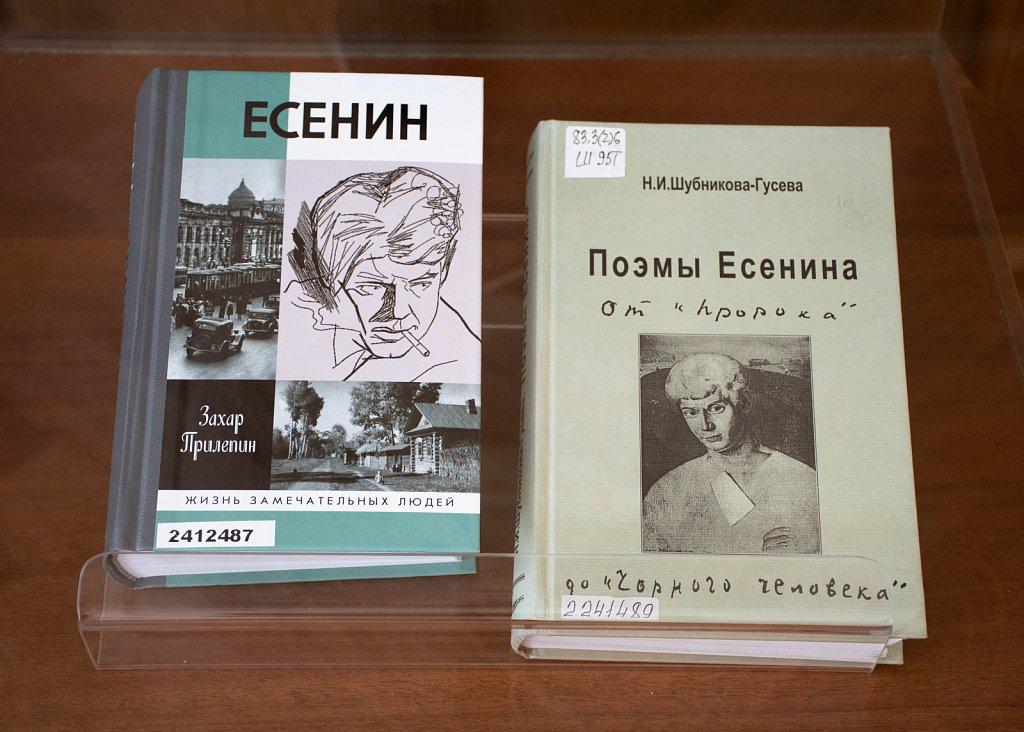 5.10 / 25.10.2020 Книжная выставка «Есенин, каким он был»