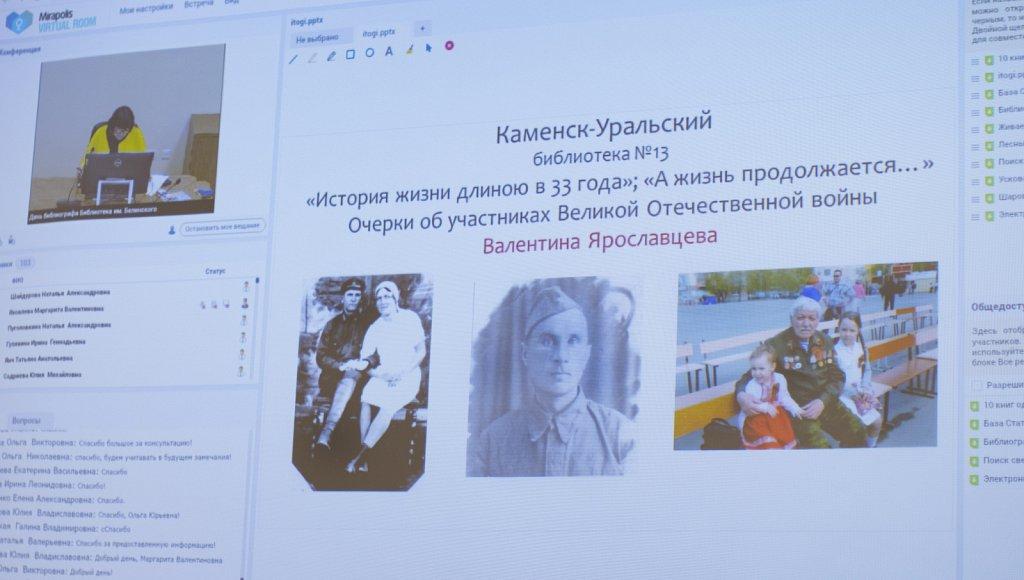 7.10.2020 День библиографа и подведение итогов конкурса «Неизвестный Урал-2020»