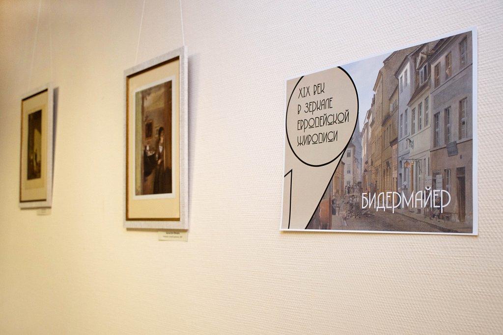 15.02 / 24.04.2021 «XIX век в зеркале европейской живописи. Бидермайер»