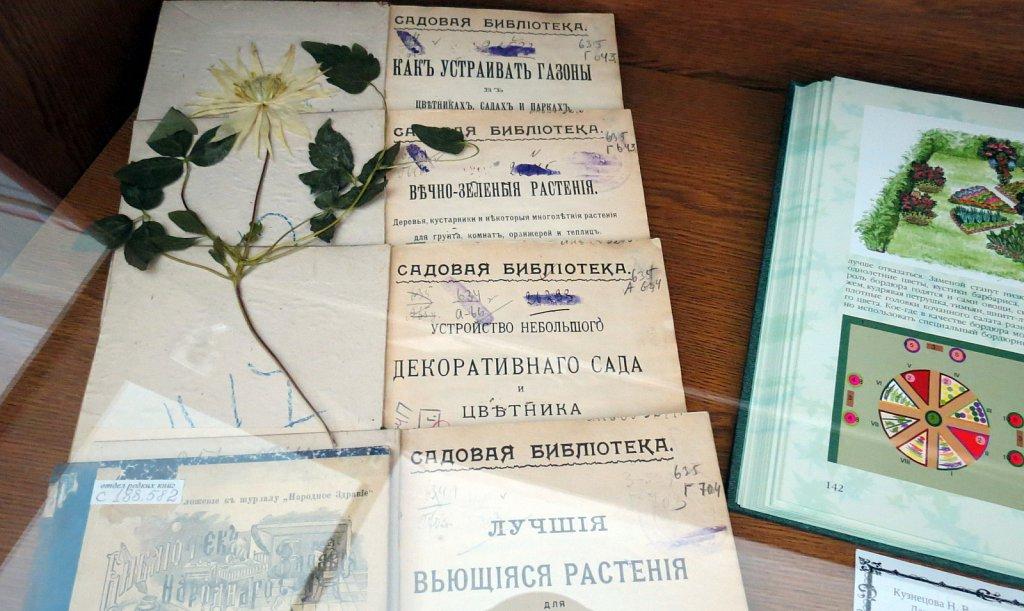 25.08 / 4.10.2021 Выставка «Изящное садоводство»