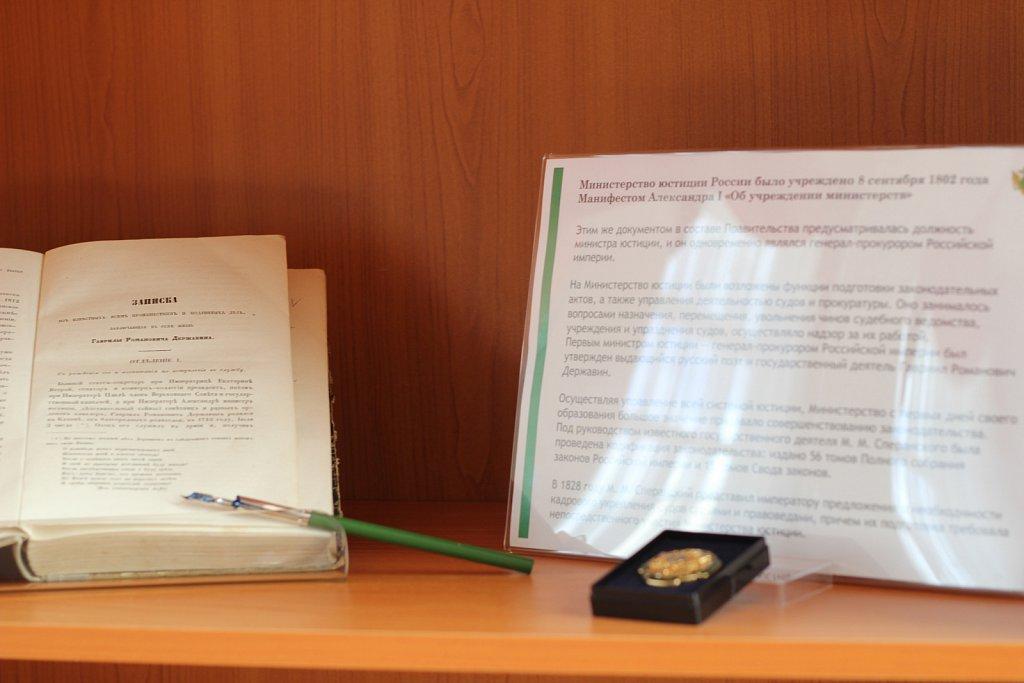 6.09 / 20.09.2021 Выставка «На страже закона и справедливости»